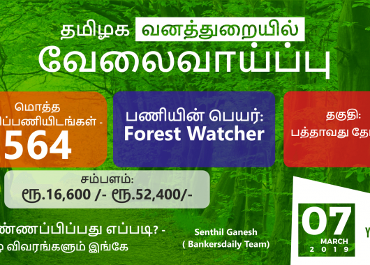 TNFUSRC Forest Watcher Recruitment Notification 2019 – 564 Vacancies