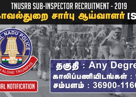 Tamil Nadu Police SI Recruitment 2019 - 969 Sub Inspector Jobs