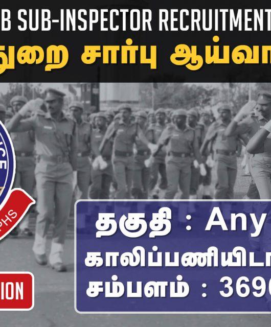Tamil Nadu Police SI Recruitment 2019 - 969 Sub Inspector Jobs