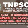 TNPSC – Combined Engineering Services Exam Recruitment Notification 2019 – 475 Vacancies