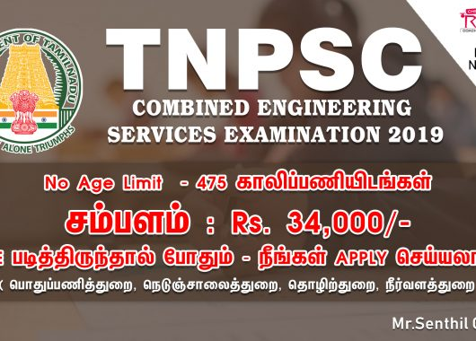 TNPSC – Combined Engineering Services Exam Recruitment Notification 2019 – 475 Vacancies