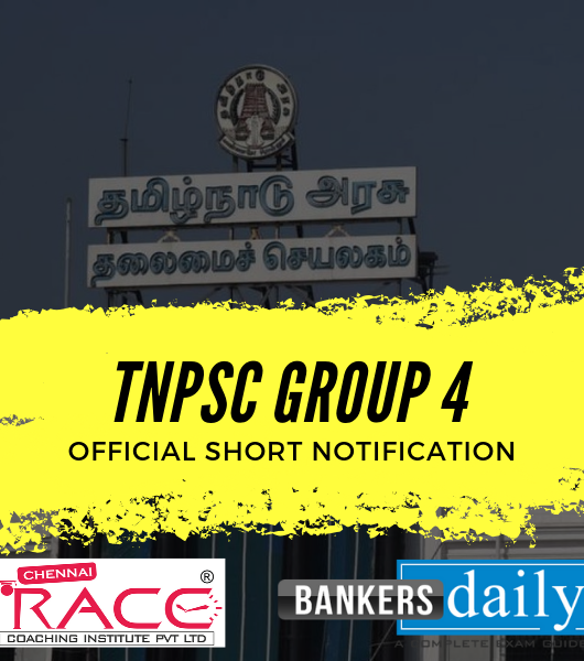 TNPSC CCSE Group IV 2019 – Short Notice – Complete Details