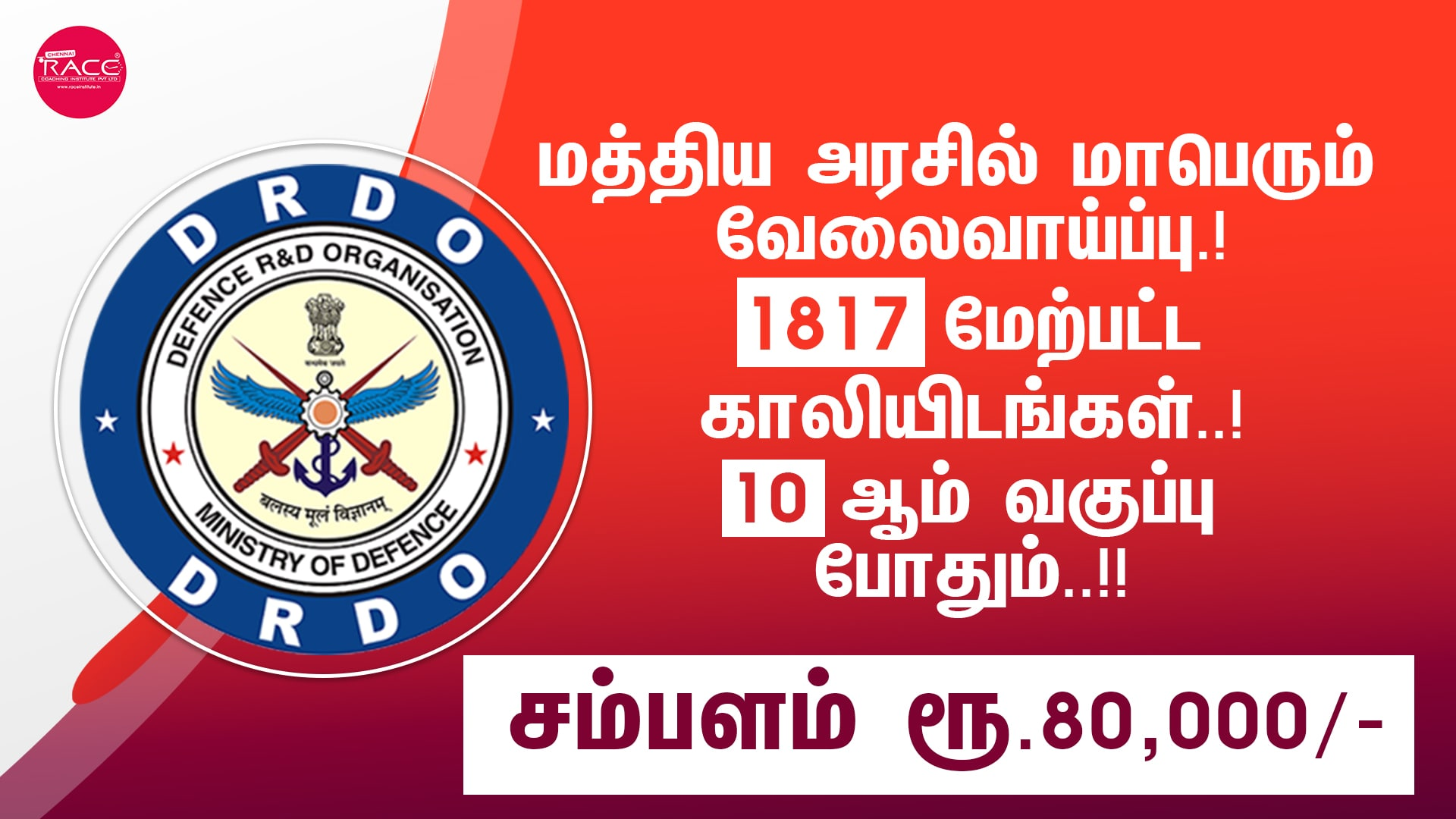DRDO MTS Group C Recruitment 2020 - 1817 Vacancies - Official Notification