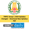 TNPSC Group 1 2020 Syllabus Changed - Download New Syllabus PDF