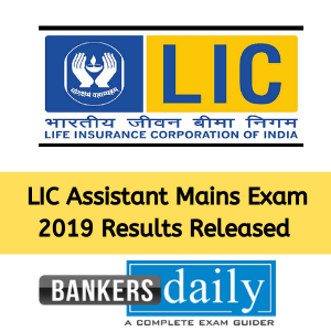 LIC Assistant Mains Exam 2019 Results Released – Download Results PDF now