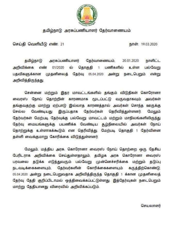 TNPSC Group 1 2020 Exam - Postponed - Official Notification