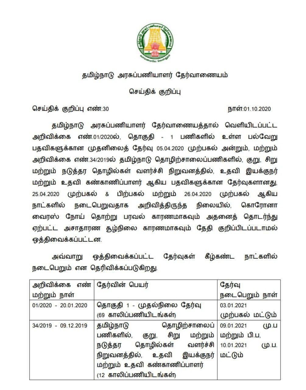 TNPSC GROUP I Prelims 2020 Exam Dates Announced