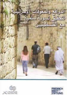 Developing Grand Strategy Arabic