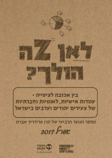 Youth-Study-2017-Hebrewsmall