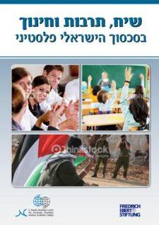 שיח תרבות וחינוך בסכסוך הישראלי פלסטיני