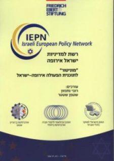 מוניטור לתוכנית הפעולה אירופה ישראל