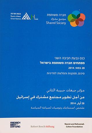 מפתחים חברה משותפת בישראל