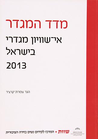אי שוויון מגדרי בישראל 2013