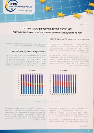 יחסי ישראל והאיחוד האירופי: בין קיפאון לשדרוג