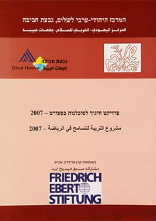 פרויקט חינוך לסובלנות בספורט 2007