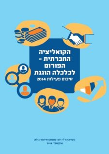הקואליציה החברתית - סיכום פעילות 2014