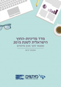 2015 Foreign Policy Report Hebrew