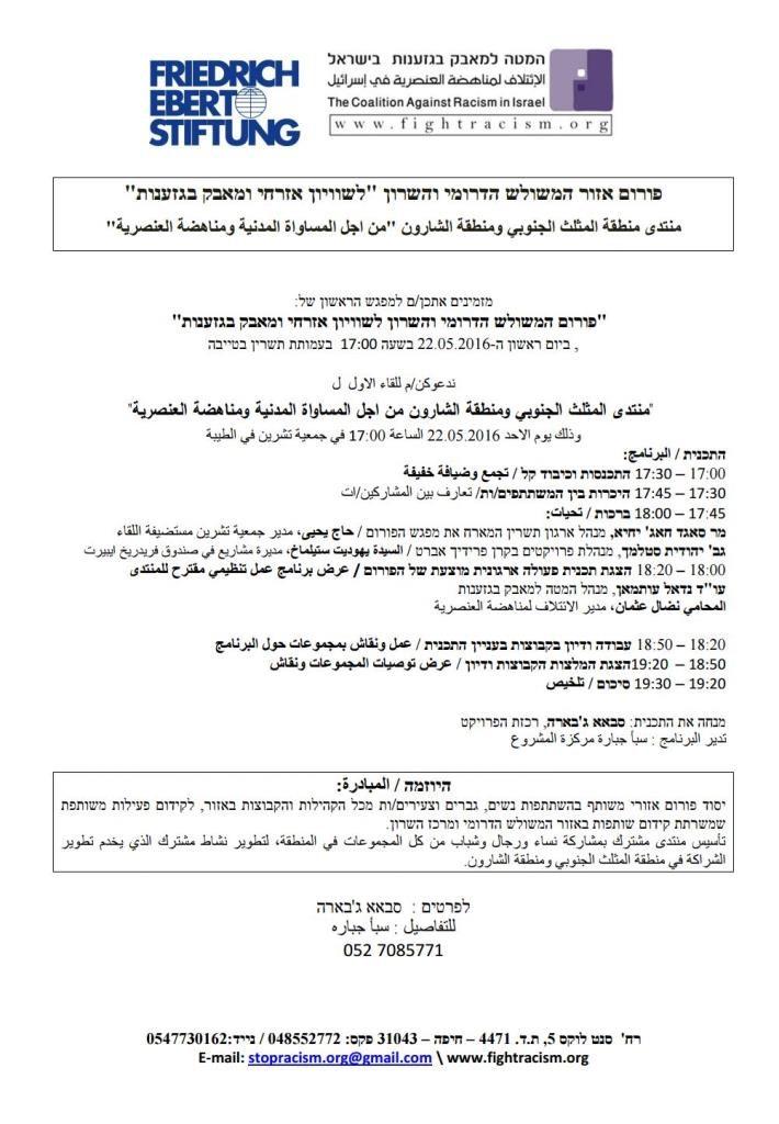 Program Meeting_22-05-2016