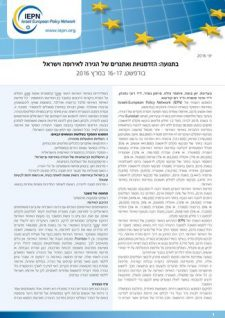 Opporunities Migration Hebrew (1)