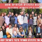 SEA Graduation 2016 Hebrew Web