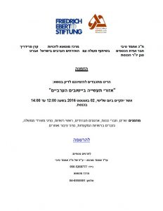 Hebrew Invitation-2016 Knesset Conference (Industrial Zones) final