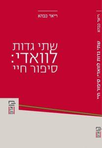 """ספרו של ריאד כבהא """"שתי גדות לוואדי: סיפור חיי"""" זמין עתה אונליין!"""