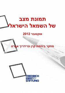 תמונת מצב של השמאל הישראלי
