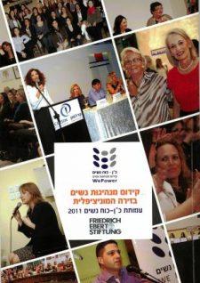 קידום מנהיגות נשים בזירה המוניציפאלית