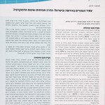 Future of Youth in Europe and in Israel - Hebrew