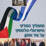 התהליך המדיני הישראלי-פלסטיני על ציר הזמן
