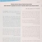 אחריות חברתית תאגידית באיחוד האירופי ובישראל