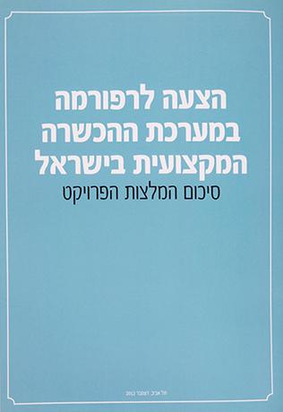 הצעה לרפורמה בהכשרה המקצועית בישראל