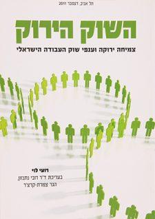 השוק הירוק צמיחה ירוקה וענפי שוק העבודה הישראלי