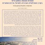 Housing Industry Program Hebrew