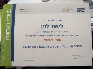 Politikva Jerusalem July 2015-7