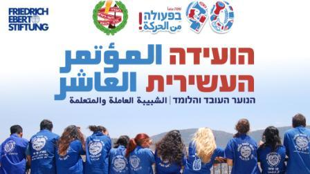 10th Conference of HaNoar HaOved VeHalomed