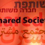 Givat Haviva Conference -9