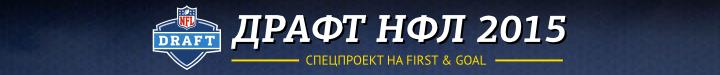 Драфт НФЛ 2015:  cпецпроект на First & Goal