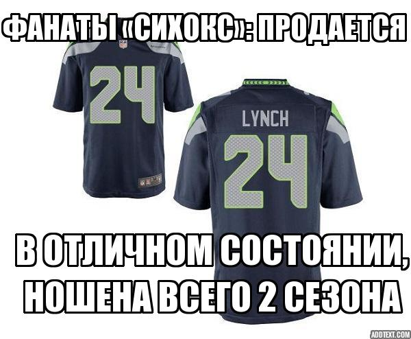 Lynch Meme