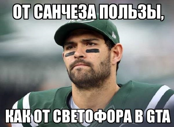 12 Mark Sanchez Meme