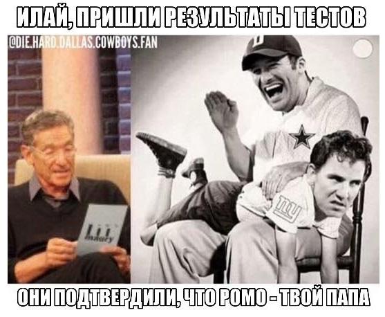 Eli Romo meme
