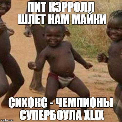 pete carroll superbowl meme 3