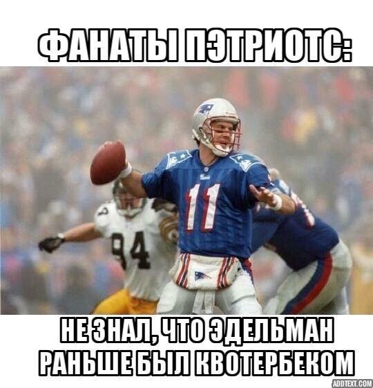 Patriots meme