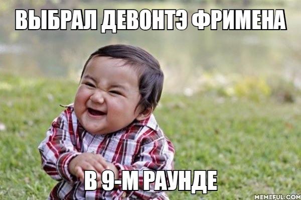 Evil-Toddler devonte freeman fantasy football meme