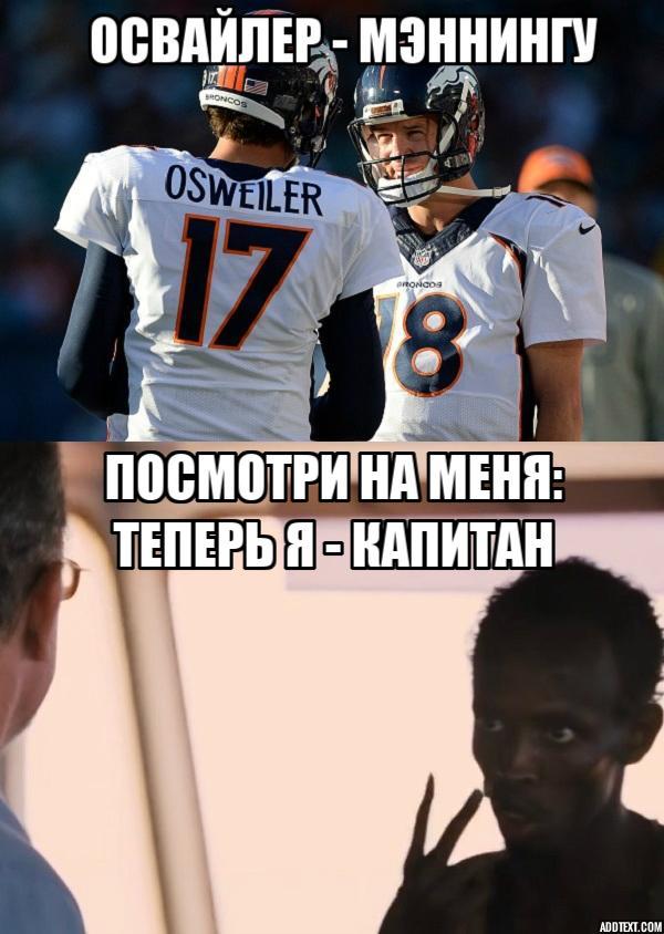 Manning_osweiler_meme