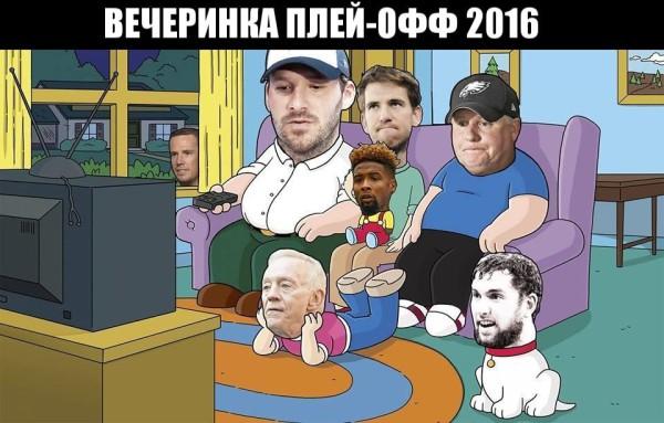 playoffs meme