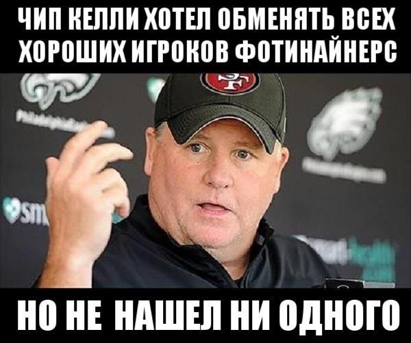 Chip Kelly meme 2