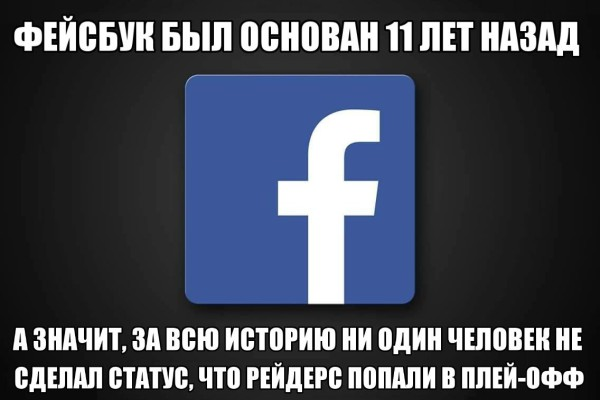 raiders facebook meme