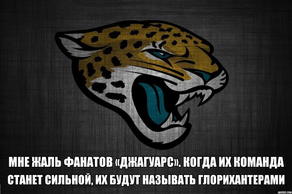 Jacksonville_Jaguars_meme