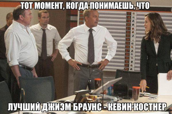 browns_kevin_costner_meme